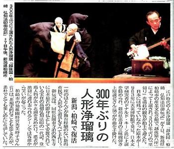 09-06-08Sinanomainichi.jpg