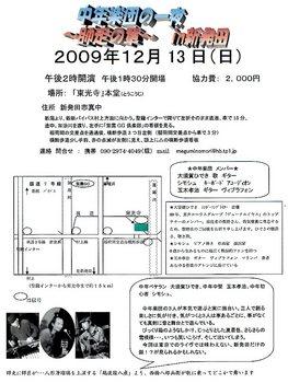 09-12-13(正)中年楽団の一夜.jpg