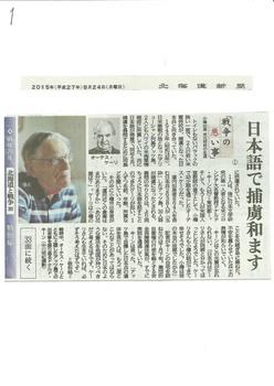 2015-08-24北海道新聞(戦後70年オーテス・ケーリ)JPEG1.jpg