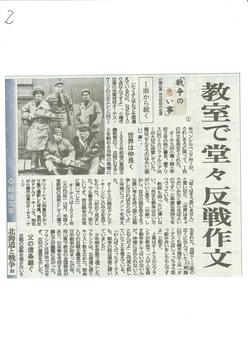 2015-08-24北海道新聞(戦後70年オーテス・ケーリ)JPEG2.jpg