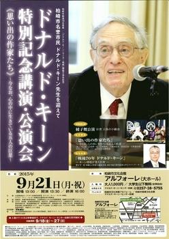 2015-09-21DKCK二周年講演会チラシ (567x800).jpg