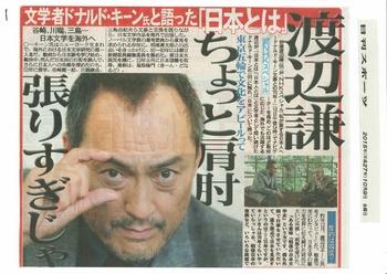 2015-10-09日刊スポーツ(Nスペ謙さん)1 (800x567).jpg