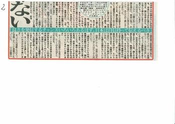2015-10-09日刊スポーツ(Nスペ謙さん)2 (800x567).jpg