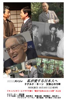 2015-10-10NHKスペシャル(ドナルド・キーン).jpg