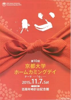2015-11-07京大特別講演チラシ1 (567x800).jpg