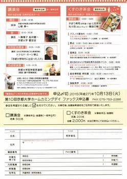 2015-11-07京大特別講演チラシ2 (567x800).jpg