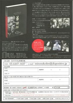 2015-11簔助伝チラシJPEG2.jpg