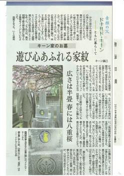 2016-03-29「素顔の父」キーン家のお墓JPEG1.jpg