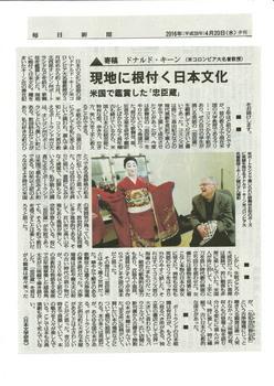 2016-04-20毎日新聞(ポートランド)JPEG.jpg