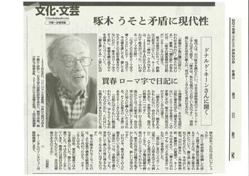 2016-05-20朝日新聞(啄木うそと矛盾に現代性)JPEG.jpg