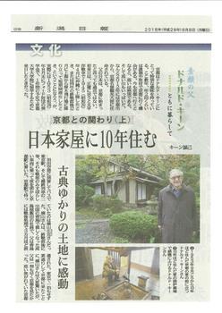 2016-08-08「素顔の父」京都との関わり(上)JPEG1.jpg