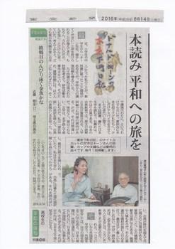 2016-08-14「東京下町日記」(本読み平和への旅を)JPEG1.jpg