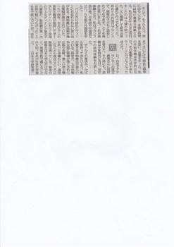 2016-08-14「東京下町日記」(本読み平和への旅を)JPEG2.jpg