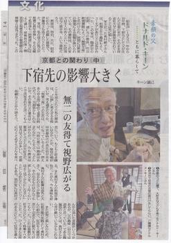 2016-08-29「素顔の父」京都との関わり(中)JPEG1 (724x1024).jpg