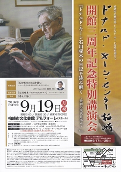 2016-09-19DKCK三周年記念講演会JPEG (724x1024).jpg