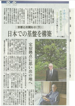 2016-09-24「素顔の父」京都との関わり(下)JPEG1.jpg