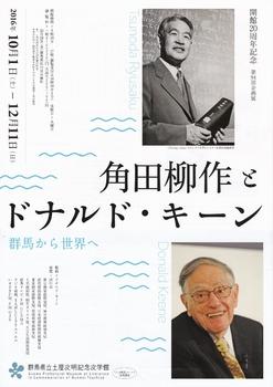 2016-10-01~12-11角田柳作とドナルド・キーンJPEG1 (724x1024).jpg