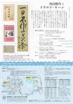 2016-10-01~12-11角田柳作とドナルド・キーンJPEG2 (724x1024).jpg