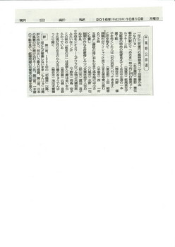 2016-10-10朝日歌壇(ドナルド・キーンについての短歌)JPEG.jpg