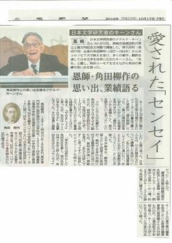 2016-10-17上毛新聞 愛された「センセイ」JPEG (726x1024).jpg