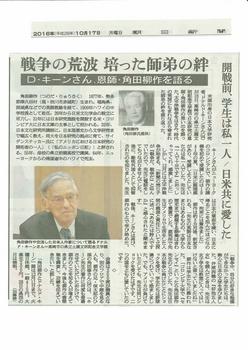 2016-10-17朝日新聞 戦争の荒波 培った師弟の絆JPEG (726x1024).jpg