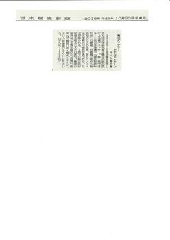 2016-10-23日経新聞『黄犬ダイアリー』書評JPEG.jpg