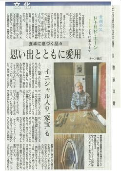 2016-10-28「素顔の父」食卓に息づく品々JPEG1.jpg