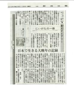 2016-11-06新潟日報にいがたの一冊黒田杏子さん評JPEG.jpg