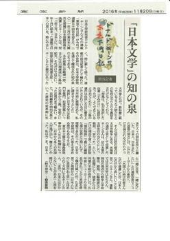 2016-11-20「東京下町日記」50回(「日本文学」の知の泉)JPEG3.jpg