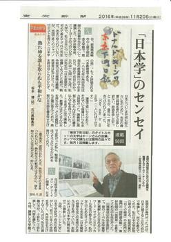 2016-11-20「東京下町日記」50回(角田先生、「日本文学」の知の泉)JPEG1.jpg