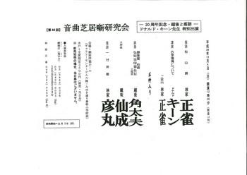 2016-12-04第44回音曲芝居噺研究会で「弘知法印御伝記」三段目チラシJPEG.jpg