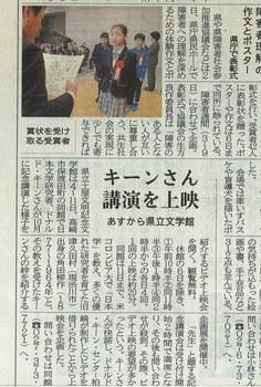 2016.12.3付 「上毛新聞」_001.jpg