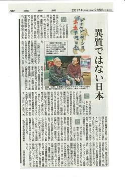 2017-02-05「東京下町日記」(映画「沈黙」)JPEG.jpg