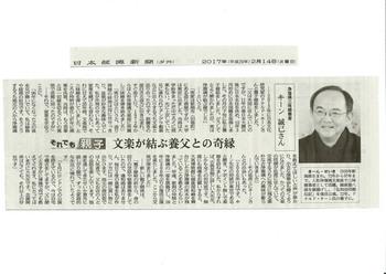 2017-02-14日本経済新聞「それでも親子」JPEG.jpg