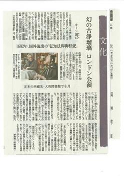 2017-03-07讀賣新聞「幻の古浄瑠璃 ロンドン公演」誠己JPEG.jpg