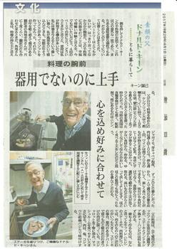 2017-04-01新潟日報「素顔の父」(料理の腕前)JPEG1.jpg