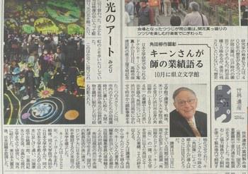 上毛新聞2016.4.24_キーン氏文学館講演.jpg