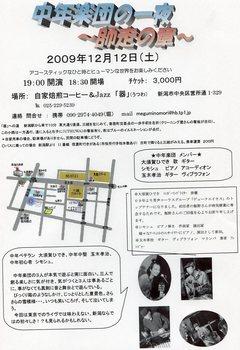 09-12-12(正)中年楽団の一夜.jpg