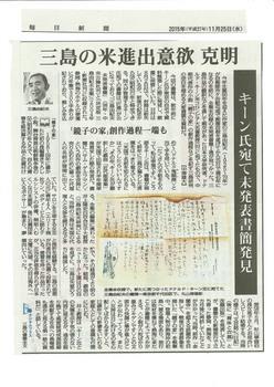 2015-11-25毎日新聞(キーン氏宛て未発表書簡発見)三島由紀夫JPEG.jpg