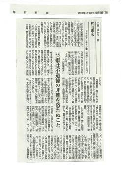 2016-06-05毎日新聞『石川啄木』書評JPEG.jpg