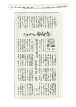 2016-07-03日経新聞「ドナルド・キーンとイチロー」JPEG.jpg