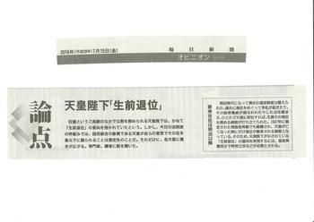 2016-07-15毎日新聞天皇陛下「生前退位」JPEG1.jpg