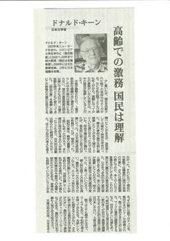 2016-07-15毎日新聞天皇陛下「生前退位」JPEG2.jpg