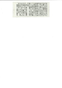 2016-07-15毎日新聞天皇陛下「生前退位」JPEG3.jpg