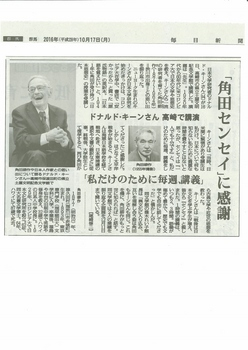 2016-10-17毎日新聞 「角田センセイ」に感謝JPEG (726x1024).jpg
