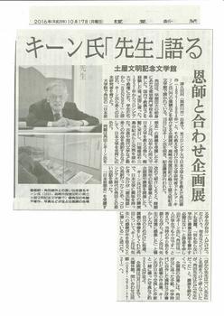 2016-10-17讀賣新聞 キーン氏「先生」語るJPEG (726x1024).jpg