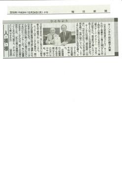 2016-10-24毎日新聞夕刊(人模様)親子共著JPEG.jpg