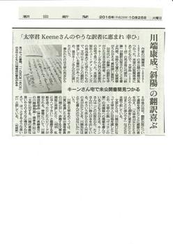 2016-10-25朝日新聞 川端康成の書簡JPEG.jpg