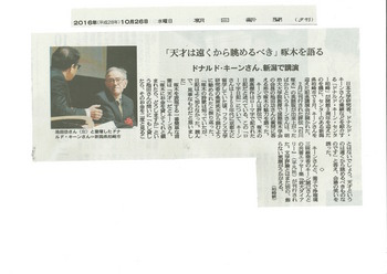 2016-10-26朝日新聞夕刊(キーンさん、新潟で公演)JPEG.jpg