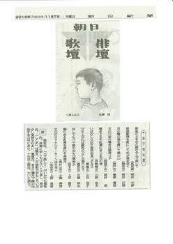 2016-11-07朝日俳壇(ドナルド・キーンについての俳句)PDF.jpg
